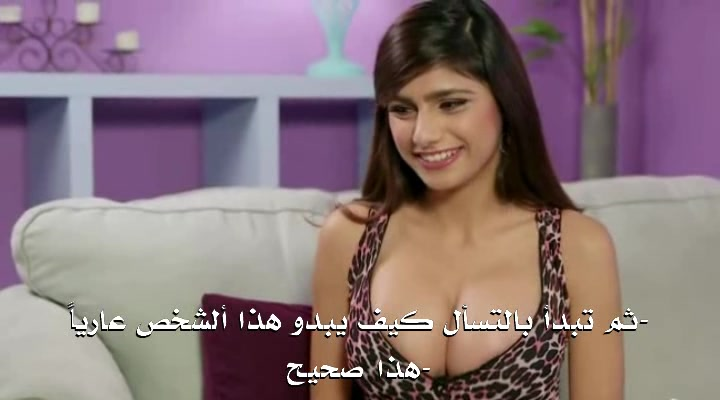 مايا خليفة وثائقي مقابلة مترجمة قصة حياتها سكس عرب سكس فيديو