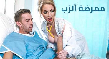 ممرضة ألزب سكس مترجم