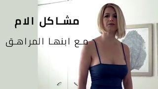 مشاكل الام مع ابنها المراهق - سكس مترجم