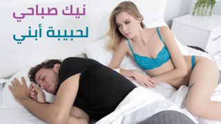 سكس مترجم - نيك صباحي لحبيبة أبني - افلام نيك مترجمة
