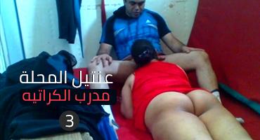 جميع افلام عنتيل المحله مدرب الكارتيه موقع عرب اون لاين