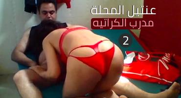 سكس مصري عنتيل